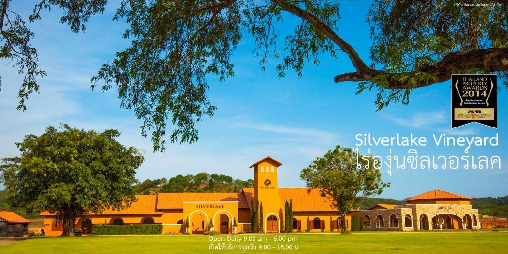 ที่เที่ยวพัทยา Silverlake  (1)