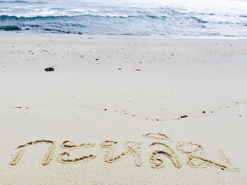 กะหลิมหาดแสนสวย