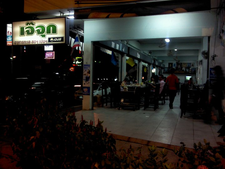 ร้าน เจ๊จุก ซีฟู้ด พัทยา-1