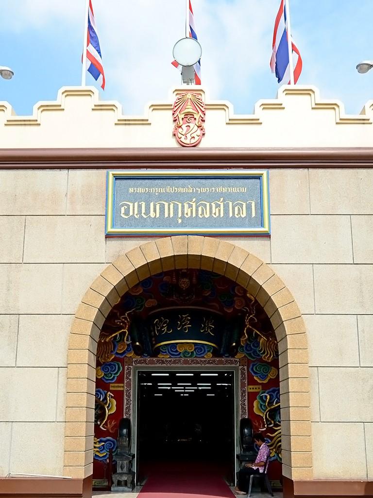 วิหารเซียน ชลบุรี