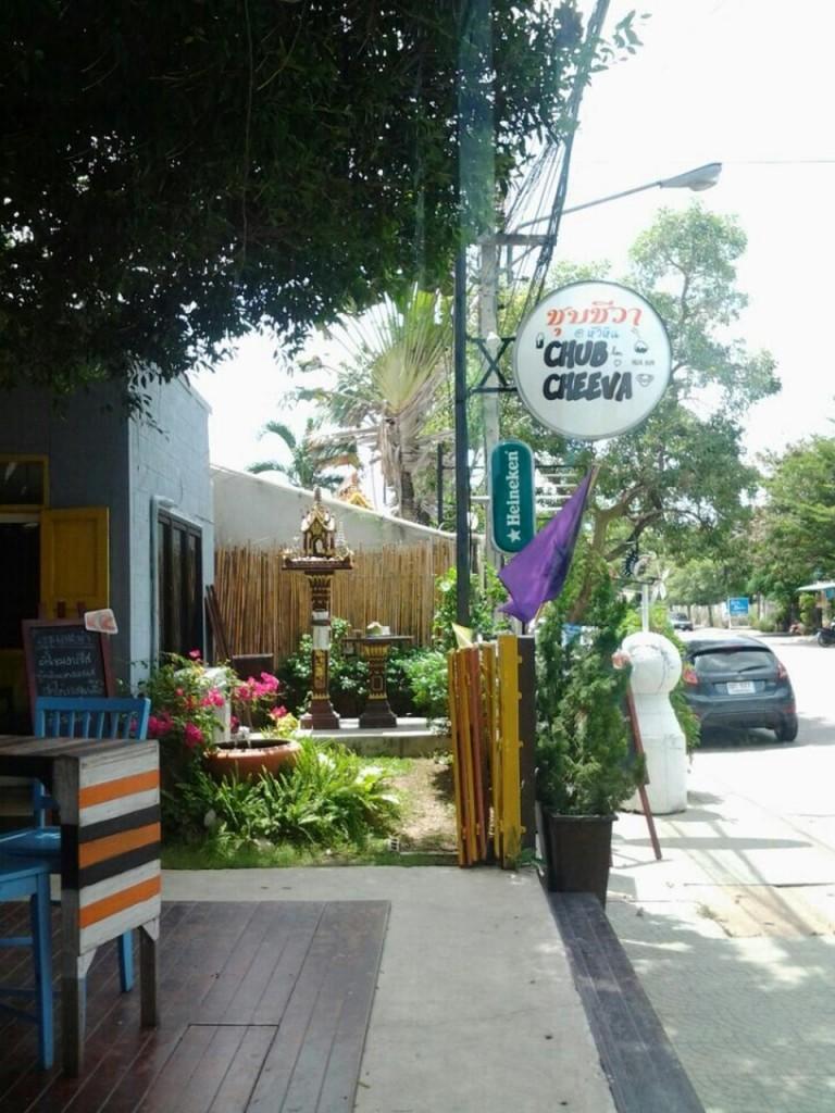 ชุบชีวา-หน้าร้าน