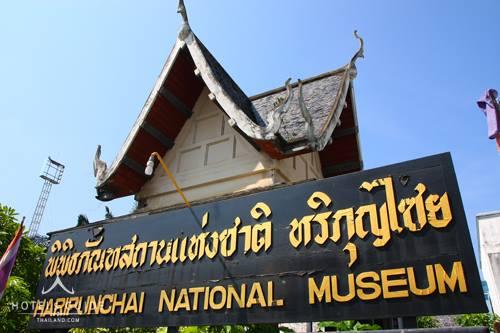 พิพิธภัณฑสถานแห่งชาติหริภุญไชย