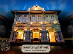 พิพิธภัณฑ์ภูเก็ตไทยหัว-ด้านหน้า