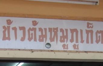 ร้านข้าวต้มหมูภูเก็ต-ป้าย
