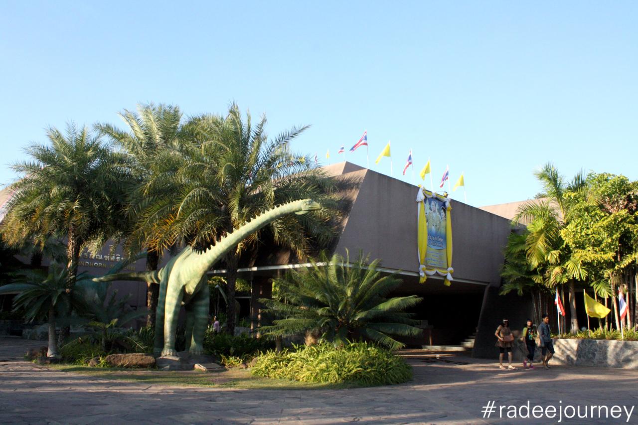 อาคารพิพิธภัณฑ์ไดโนเสาร์