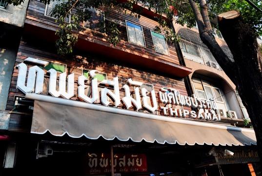 ผัดไทยประตูผี-หน้าร้าน