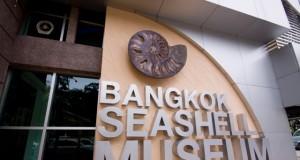 พิพิธภัณฑ์เปลือกหอยกรุงเทพ-ทางเข้า