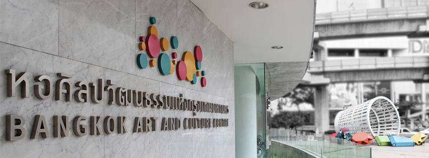 หอศิลปวัฒนธรรมแห่งกรุงเทพมหานคร-ป้าย