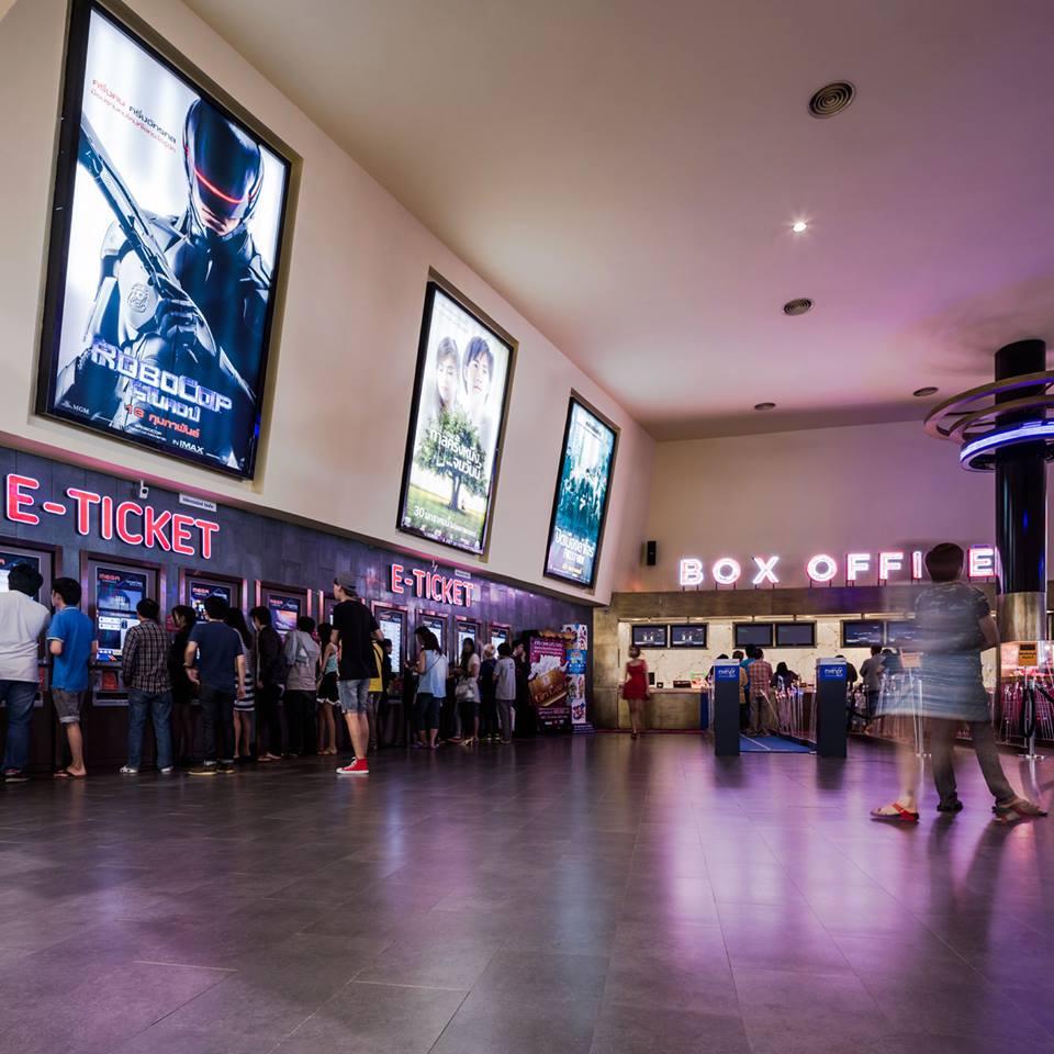 เมกา บางนา-โรงภาพยนตร์