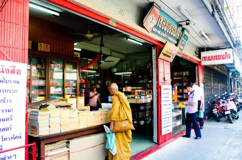 เวิ้งนาครเขษม-ร้านค้าหนังสือ