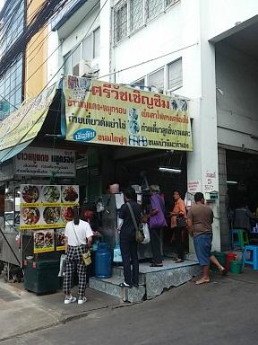 หน้าร้านตอนเที่ยง...คนรอคิวซื้อกลับเพียบ