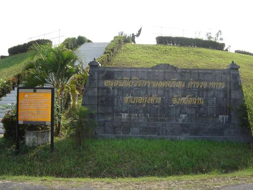อนุสาวรีย์วีรกรรม พลเรือน ตำรวจ ทหาร และ พิพิธภัณฑ์ทหารทุ่งช้าง -ทางขึ้น