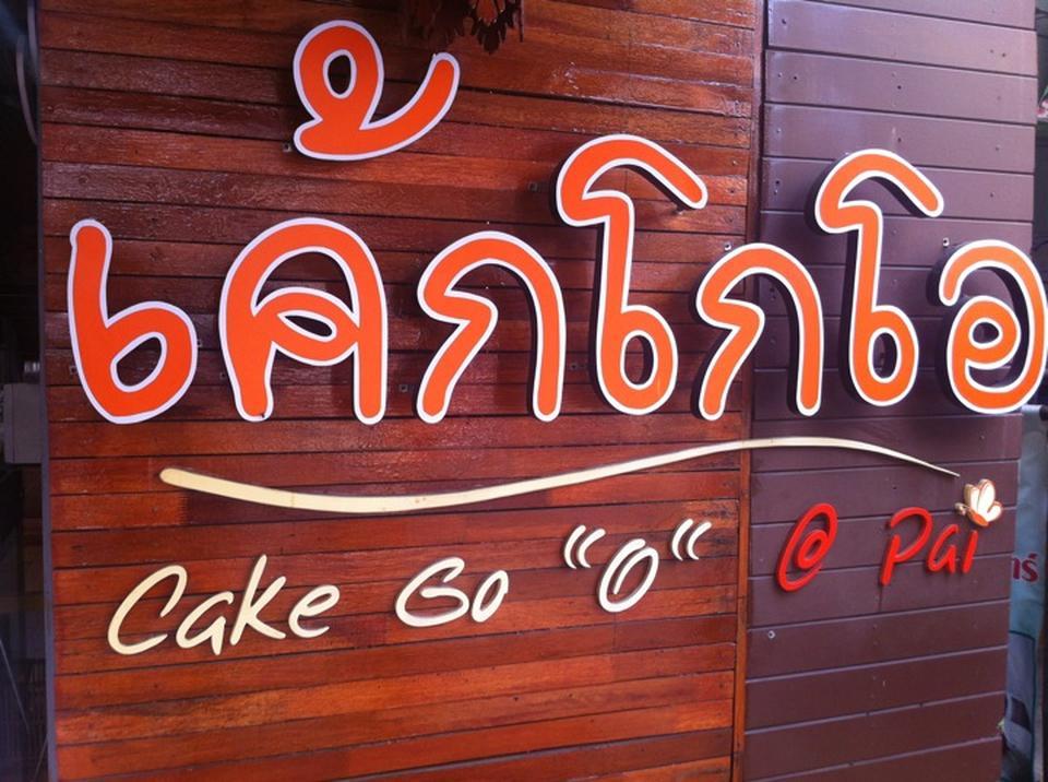 ร้านเค้กโกโอ-ป้ายร้าน