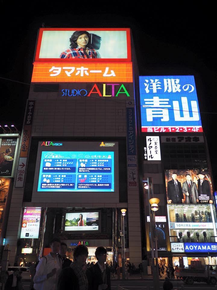 เที่ยว ญี่ปุ่น โตเกียวด้วยตัวเอง (2)