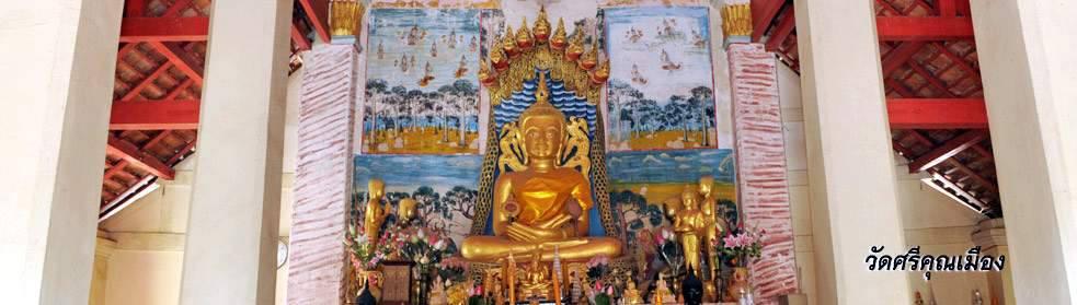 วัดศรีคุณเมือง-พระพุทธรูป