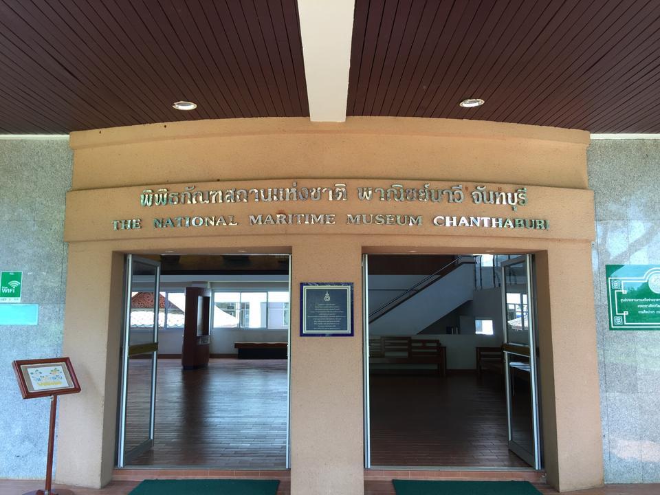 พิพิธภัณฑสถานแห่งชาติ พาณิชย์นาวี-ด้านหน้า